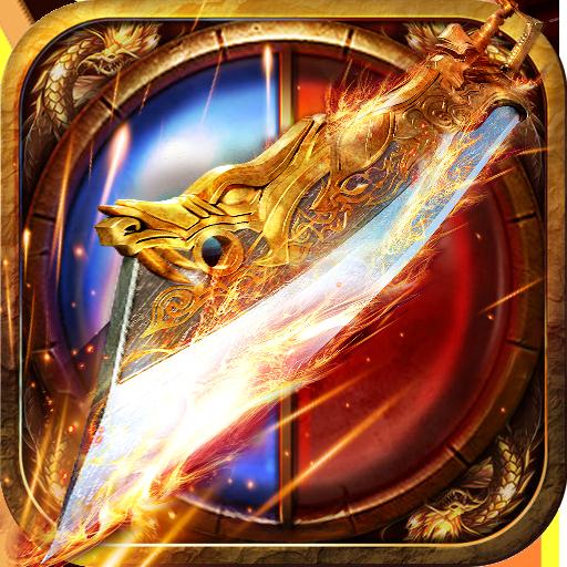 屠龙烈火百度版1.3.0 安卓最新版