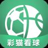 彩猫看球app3.2.0 球迷版