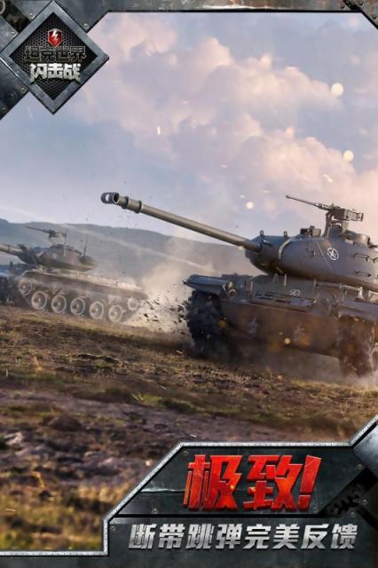 网易坦克世界闪击战(World of Tanks Blitz)截图