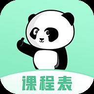 熊猫课表软件