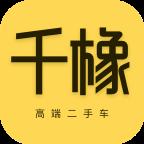 千橡汽车app1.0.0 安卓版