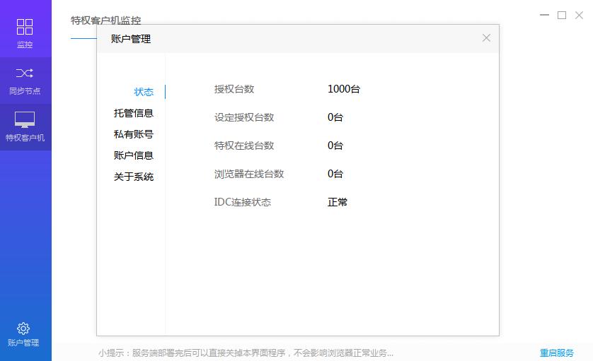小白浏览器服务端截图2