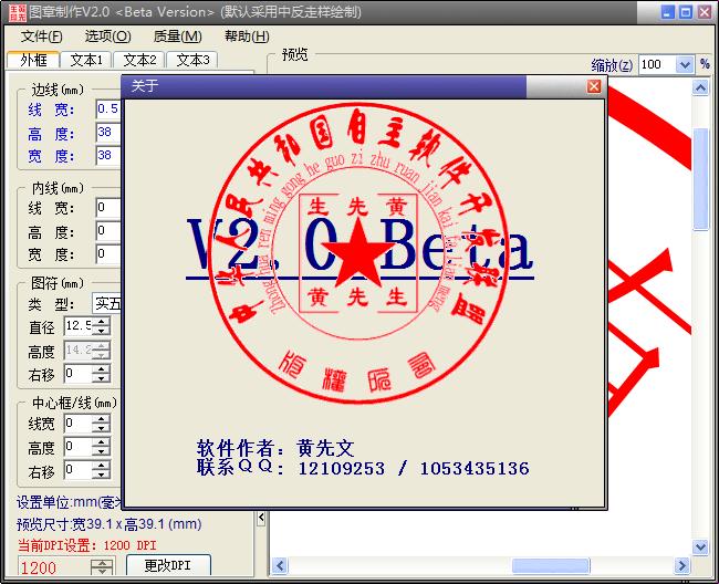 图章制作(做图章用的软件)截图0