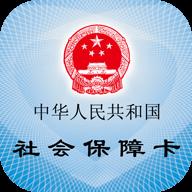 松原社保卡app1.2.0.180930 官方最新版