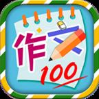 小学必备同步满分作文1.0.1 安卓版