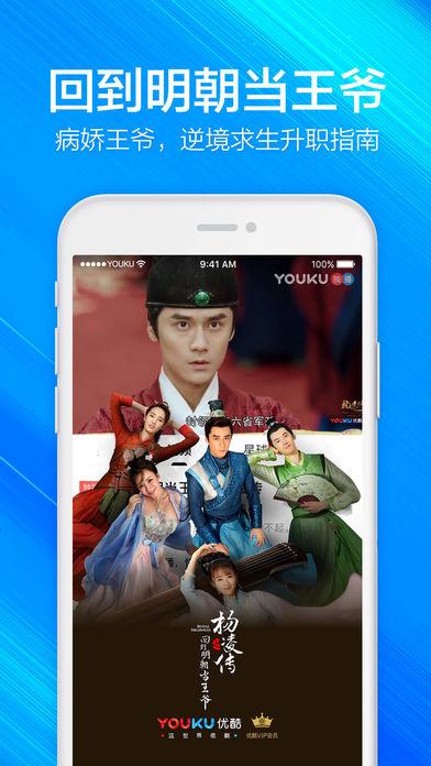 优酷HD(优酷视频iPad版)截图
