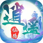 逍遥仙路苹果手游1.0.2 官方最新版