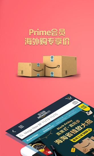 AMAZON网上购物App截图