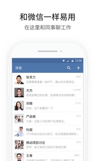 腾讯企业微信app截图