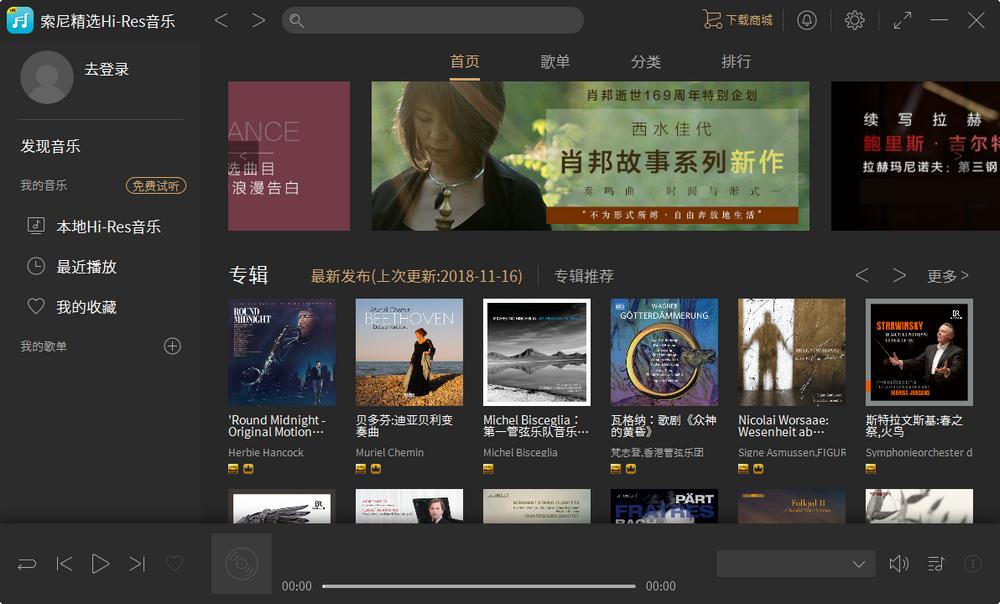 SONY精选hi-res音乐官方版截图0