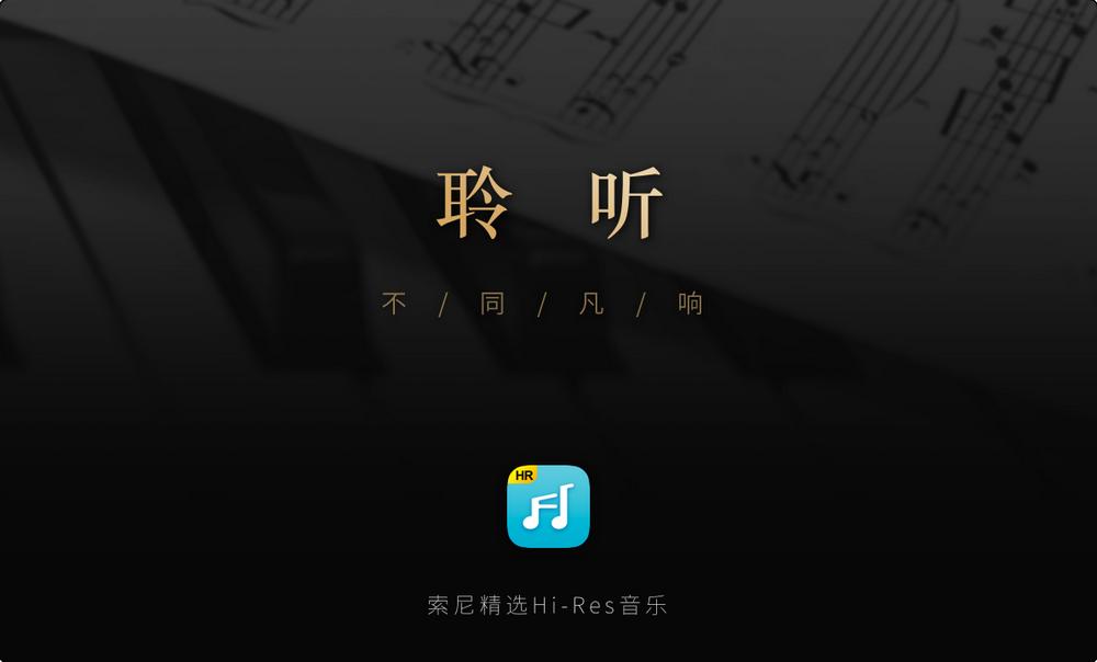SONY精选hi-res音乐官方版截图2