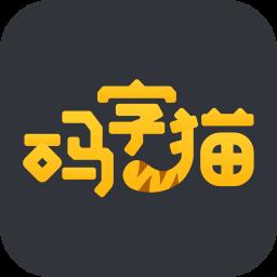 码字猫软件0.9.2 官方版