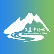 美丽中国水
