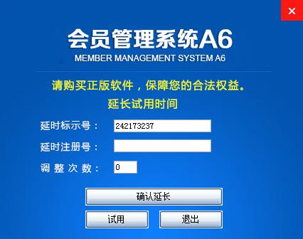 龙迅会员A6管理系统截图0