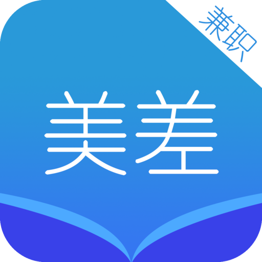 美差兼职app8.1.2 安卓版