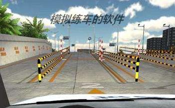 模拟驾考练车的软件