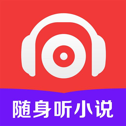 免费随身听小说app