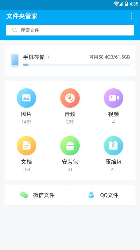 文件夹管家app截图0