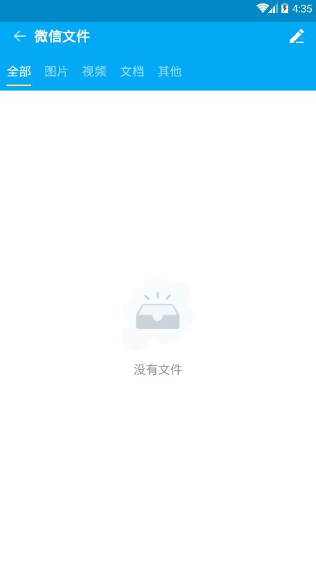 文件夹管家app截图1