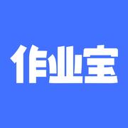 有道作业宝苹果版1.0.0 官方下载