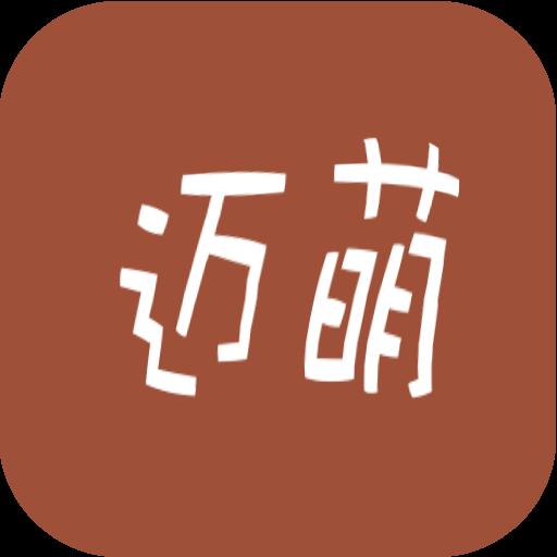 迈萌漫画app1.1 最新版