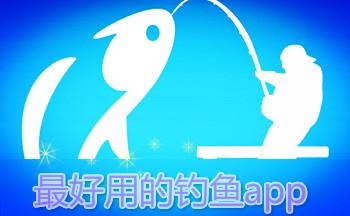 国内最好的钓鱼app