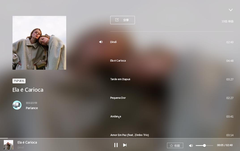 Lava熔岩店铺音乐软件截图2