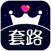 套路王app苹果版1.0手机ios版