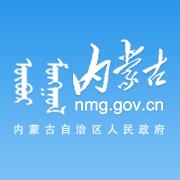 内蒙古自治区人民客户端