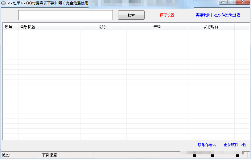 包菜QQ付费音乐下载神器截图0