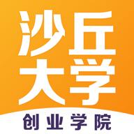 沙丘创业学院app