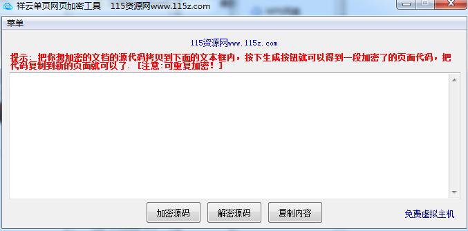祥云单页网页加密工具截图0