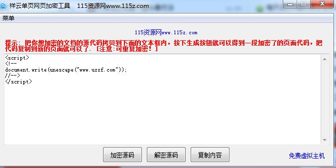 祥云单页网页加密工具截图1