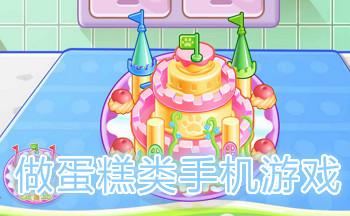 做蛋糕类手机游戏