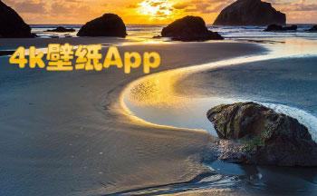 4k壁纸app