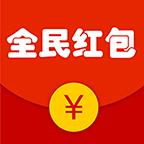 369全民红包软件