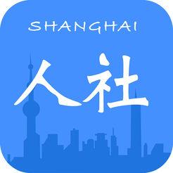 上海人社4.0.4 官方版
