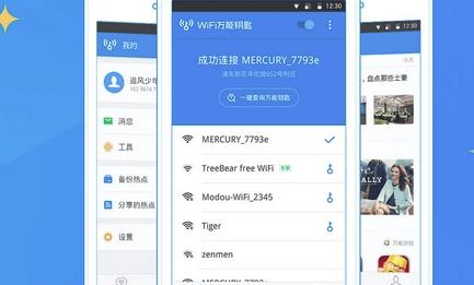 WiFi钥匙手机版(WiFi钥匙苹果版)