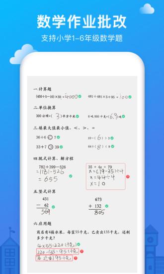 爱作业口算app截图