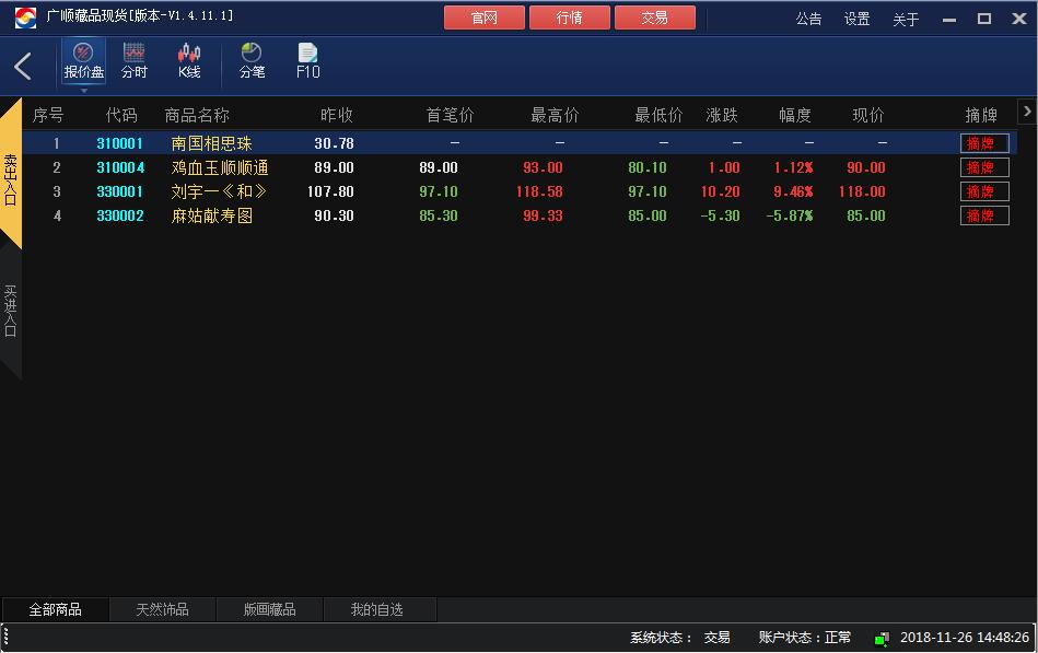 广顺藏品现货交易软件截图0