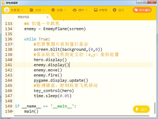 编程猫python编辑器(海龟编辑器)截图1