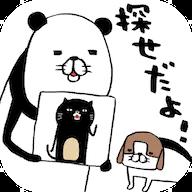 寻找熊猫和狗手游