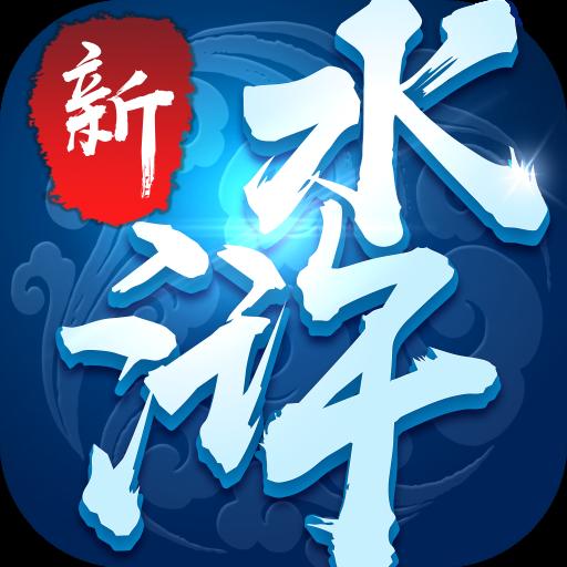 新水浒宫廷宫斗1.0官方手机版