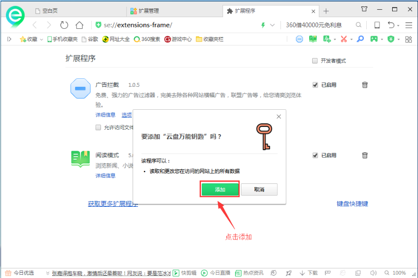 360 安全浏览器云盘精灵插件截图0
