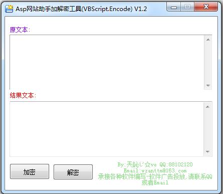 Asp网站助手加解密工具截图0