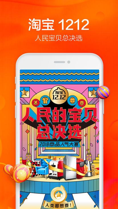 手机淘宝苹果版截图