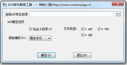 小强ASP解密工具截图0
