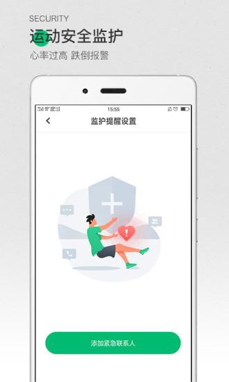 咕咚运动(手机运动健身应用)截图