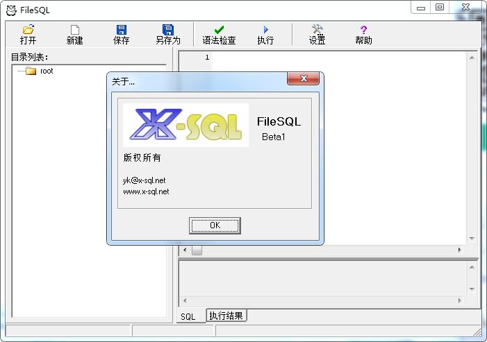 FileSQL文件搜索工具截图0