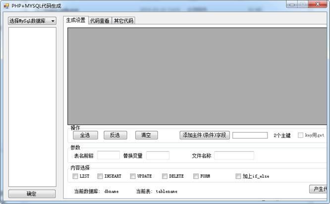 php+mysql代码生成器截图1